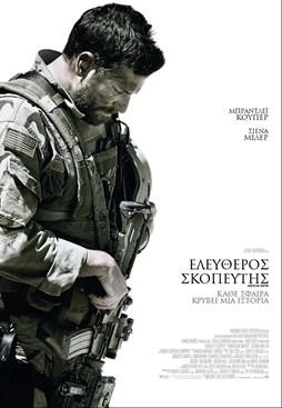 http://www.villagecinemas.gr/ImageGen.ashx?image=/media/419512/American-Sniper_Greek-poster-low-res.jpg&width=254&Constrain=true