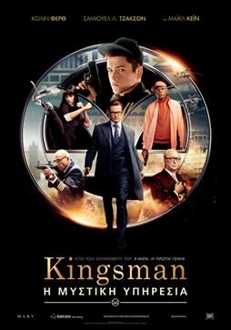 KINGSMAN: Η ΜΥΣΤΙΚΗ ΥΠΗΡΕΣΙΑ