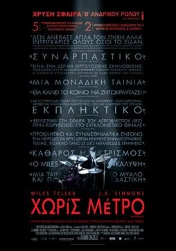 ΧΩΡΙΣ ΜΕΤΡΟ