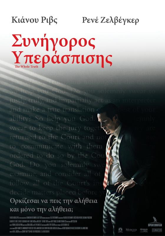 ΣΥΝΗΓΟΡΟΣ ΥΠΕΡΑΣΠΙΣΗΣ