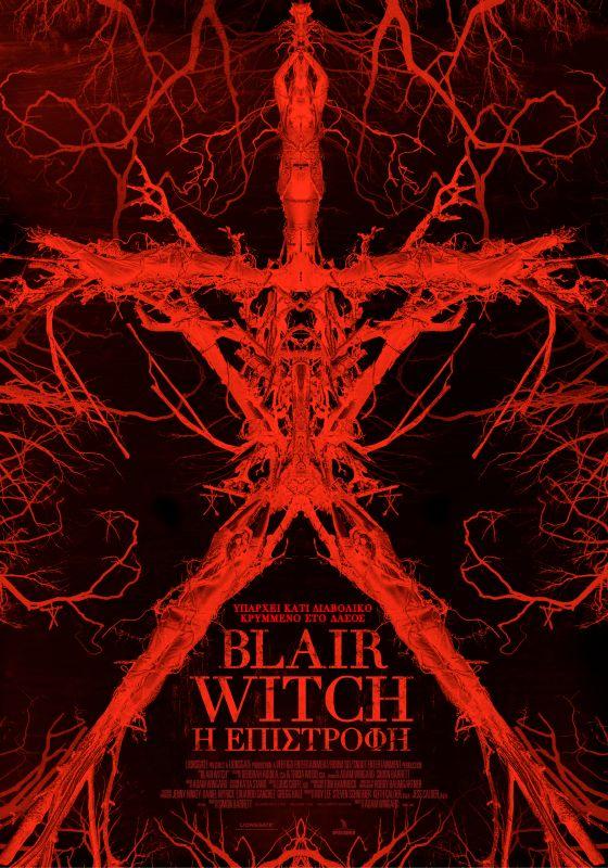 BLAIR WITCH : Η ΕΠΙΣΤΡΟΦΗ