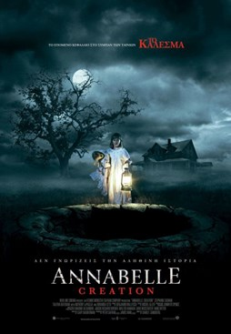 ANNABELLE: CREATION - DOLBY ATMOS