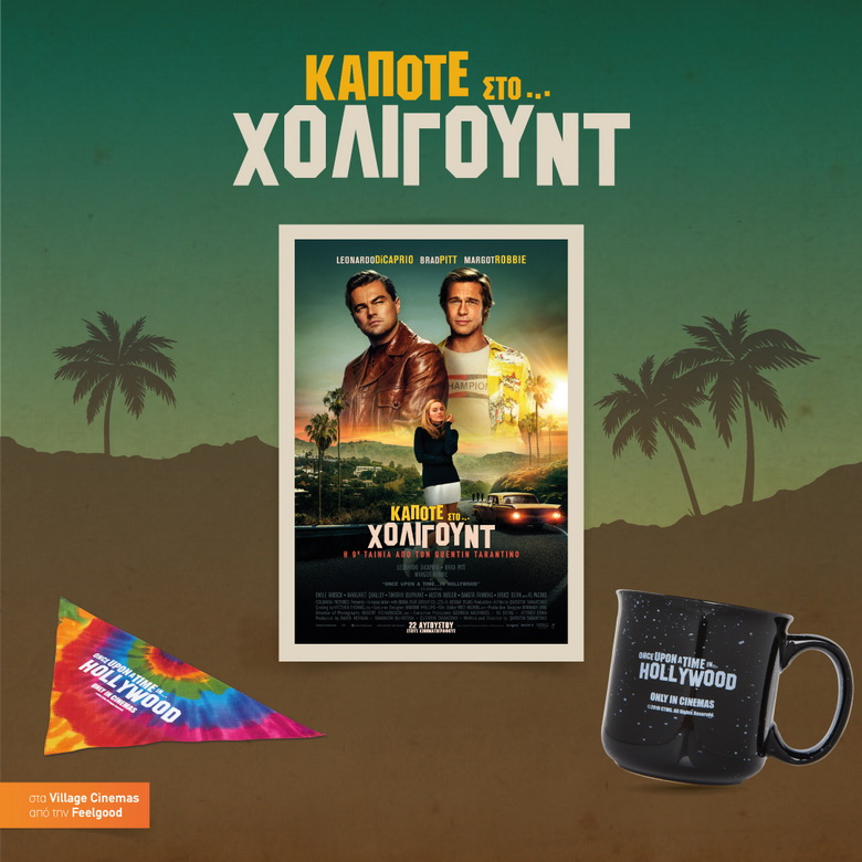 Once Upon A Time In Hollywood Website