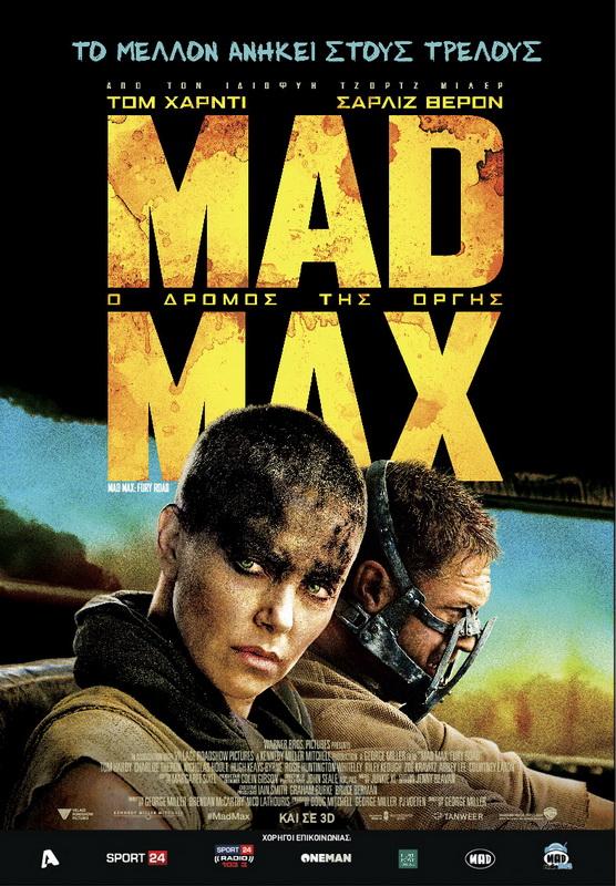 MAD MAX: Ο ΔΡΟΜΟΣ ΤΗΣ ΟΡΓΗΣ