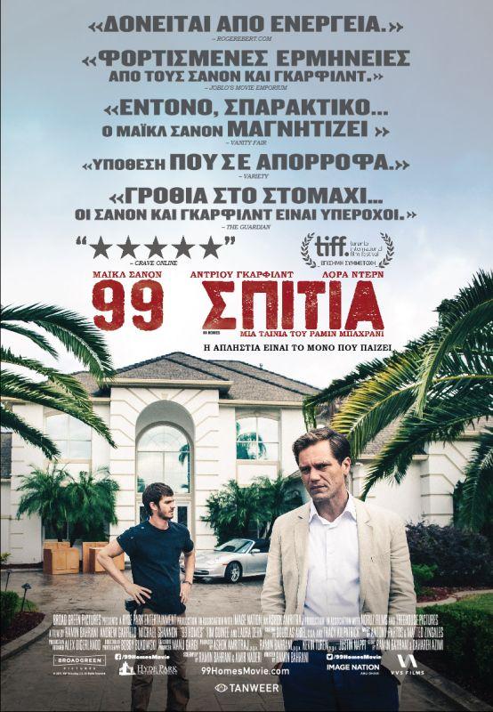 99 ΣΠΙΤΙΑ