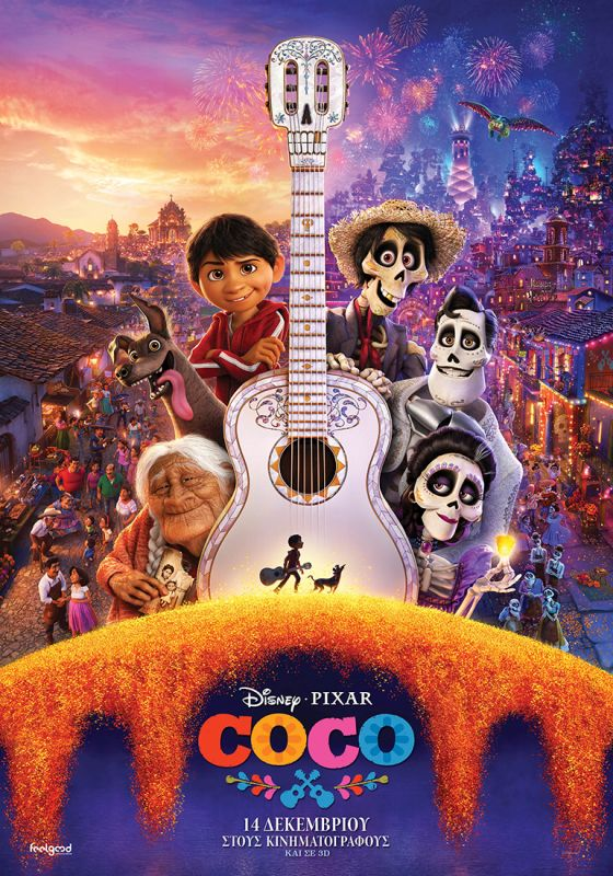COCO (GR)