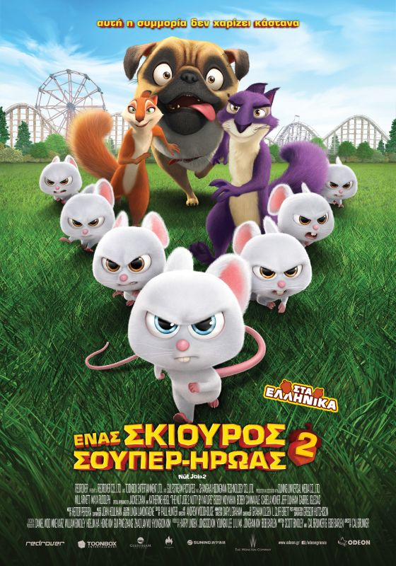 THE NUT JOB 2: NUTTY BY NATURE (GR)