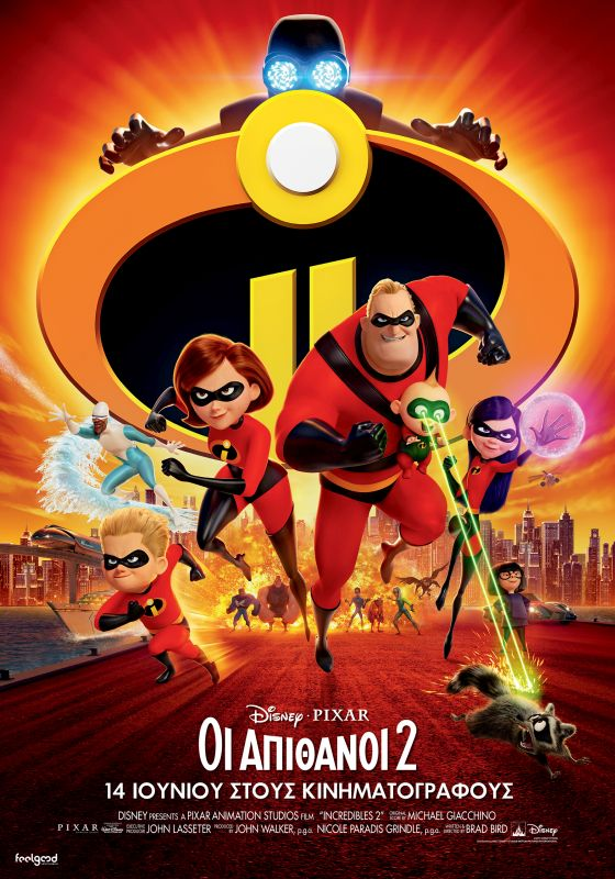 INCREDIBLES 2 (GR)