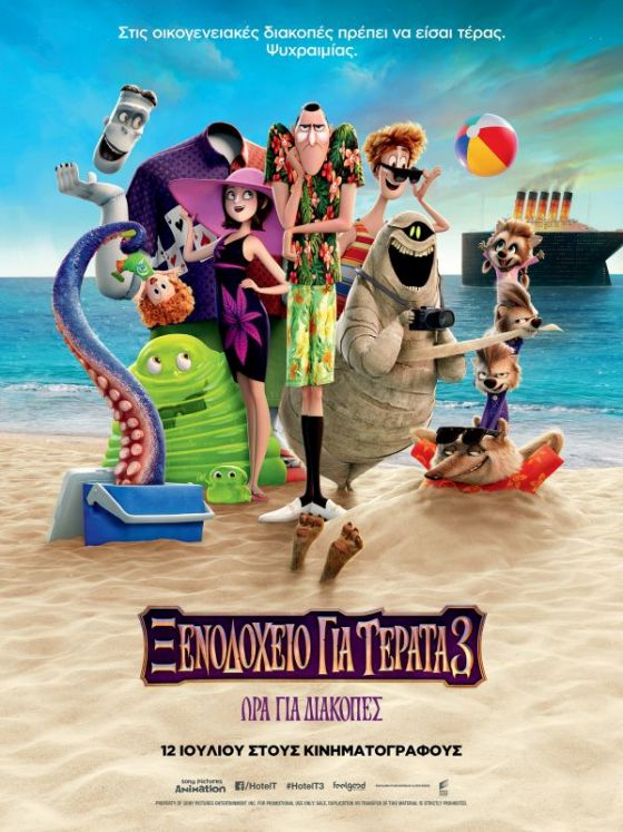 HOTEL TRANSYLVANIA 3: SUMMER VACATION (GR)