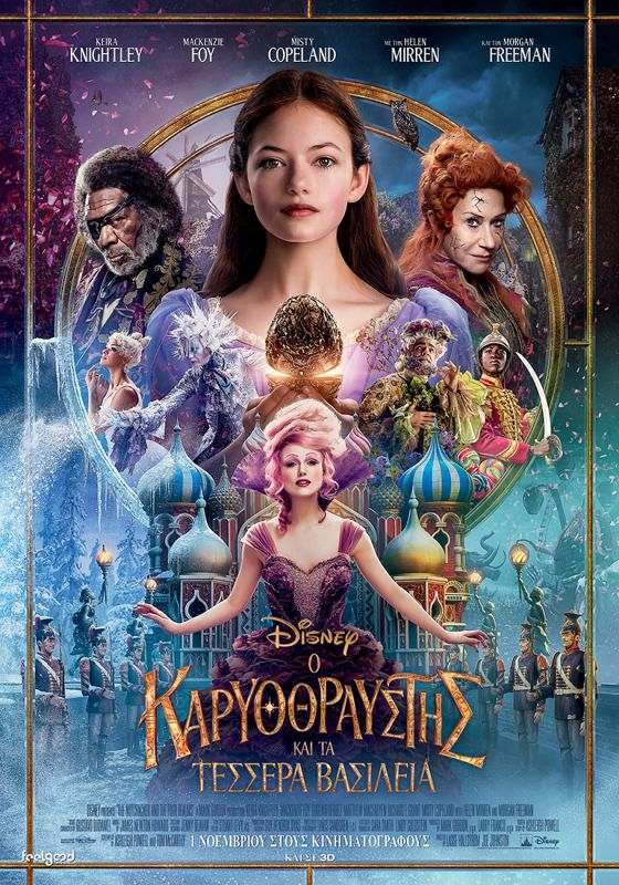 THE NUTCRACKER AND THE FOUR REALMS (GR)