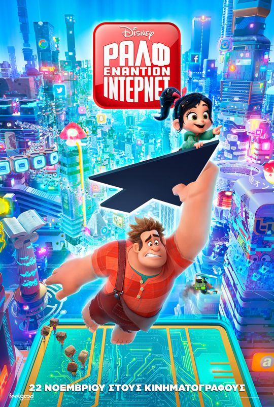 RALPH BREAKS THE INTERNET (GR)