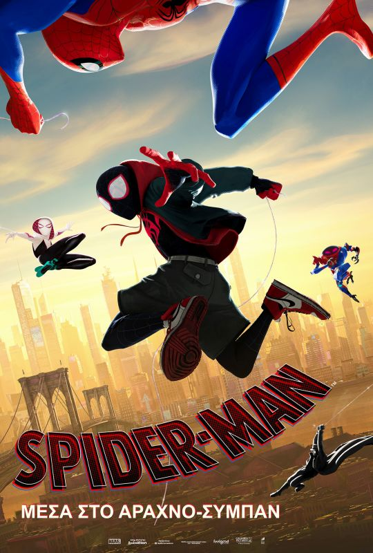 SPIDER-MAN: INTO THE SPIDER-VERSE (GR)