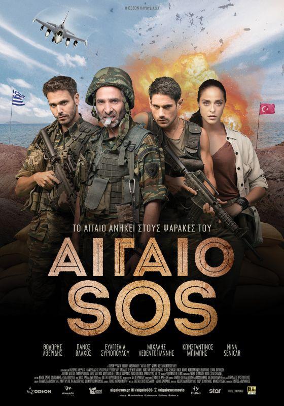ΑΙΓΑΙΟ: SOS