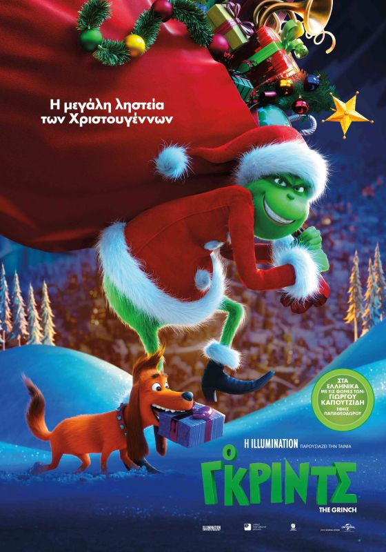 THE GRINCH (GR)