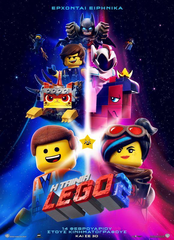 THE LEGO MOVIE 2 (GR)