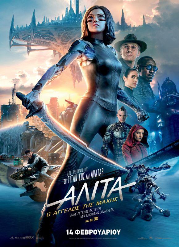 ALITA: BATTLE ANGEL