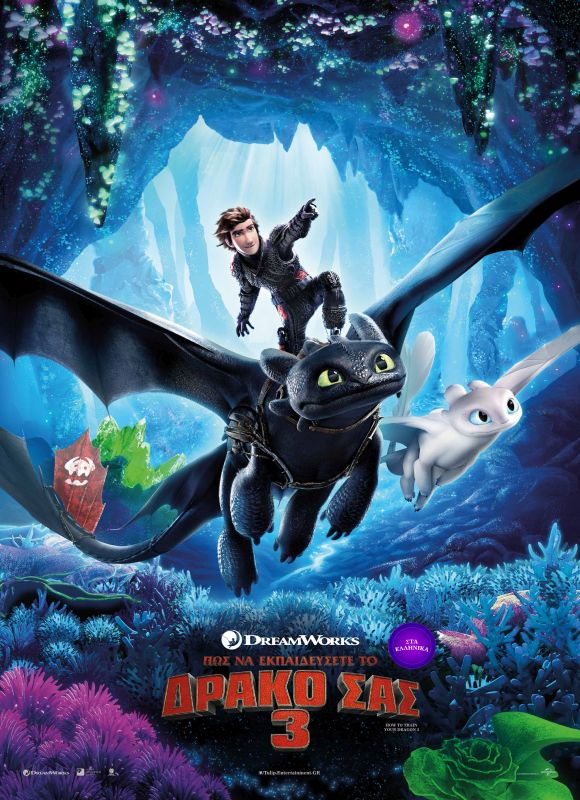 HOW TO TRAIN YOUR DRAGON 3 (GR)