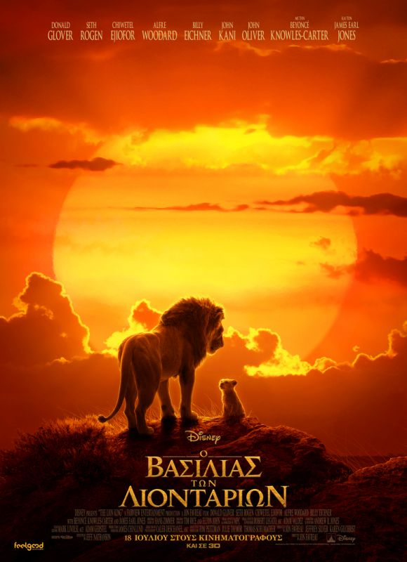 THE LION KING 3D DOLBY ATMOS (ENG)