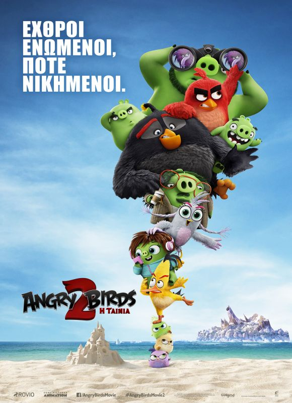THE ANGRY BIRDS MOVIE 2 (GR)