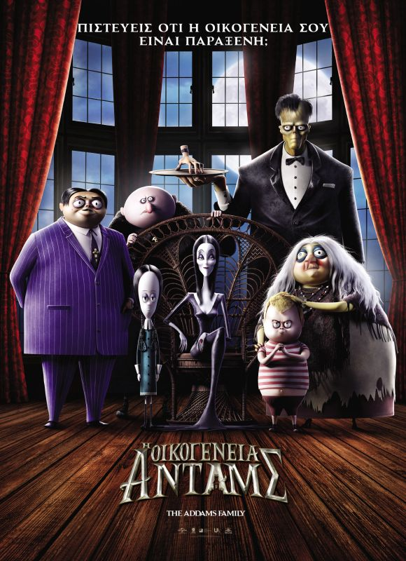 THE ADDAMS FAMILY (GR)