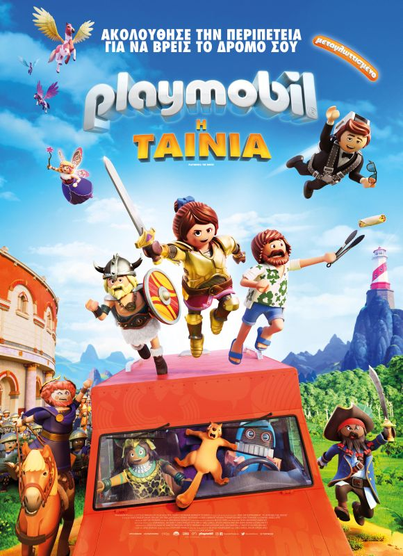 PLAYMOBIL: THE MOVIE (GR)