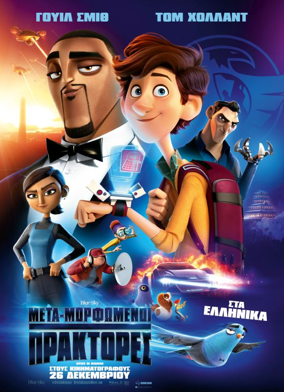 SPIES IN DISGUISE (GR)