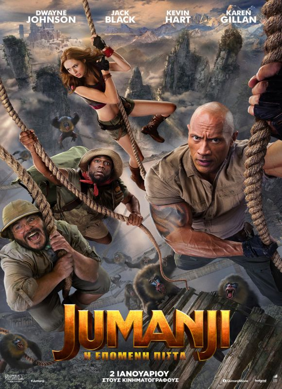 JUMANJI: THE NEXT LEVEL (GR)