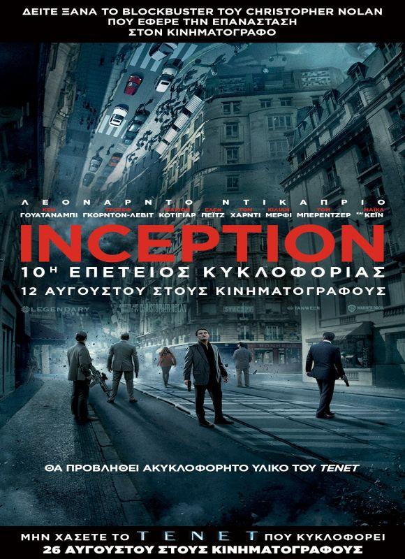 INCEPTION (RI)