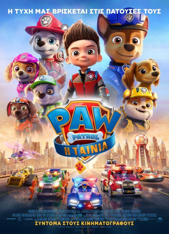 PAW PATROL: THE MOVIE (GR)