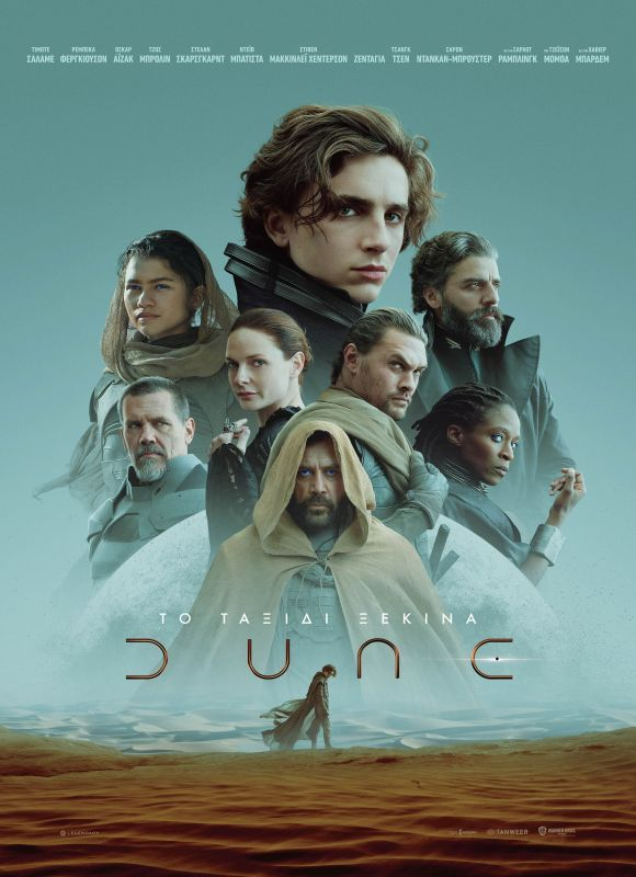 DUNE - DOLBY ATMOS