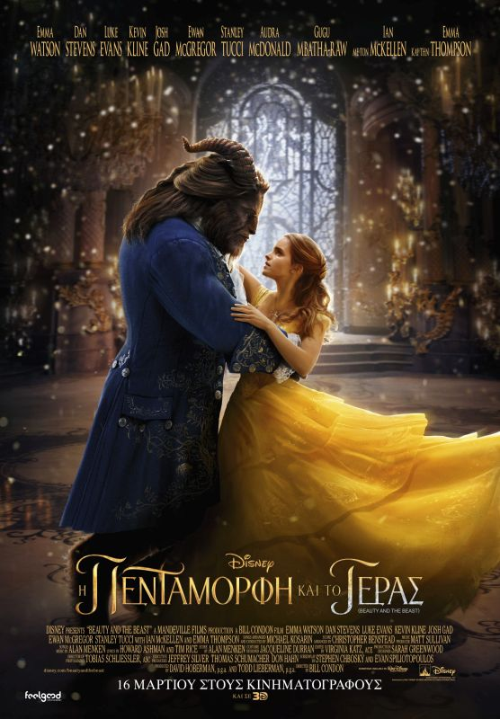 BEAUTY AND THE BEAST (GR)