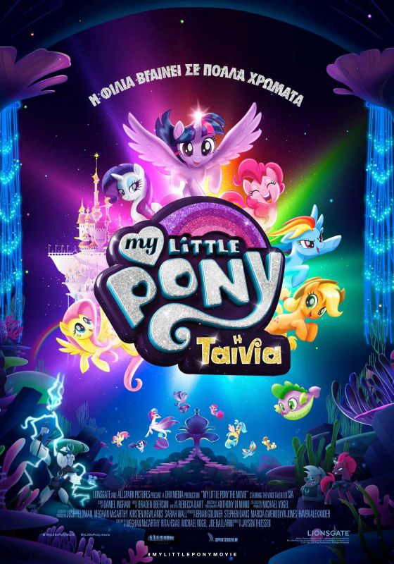 MY LITTLE PONY: THE MOVIE (GR)