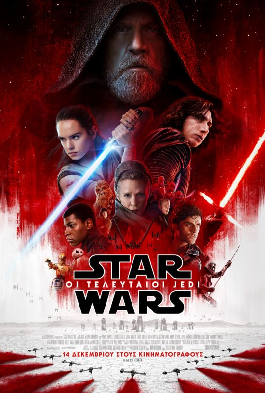 STAR WARS: THE LAST JEDI - DOLBY ATMOS
